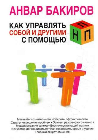 Анвар Бакиров, Как управлять собой и другими с помощью НЛП