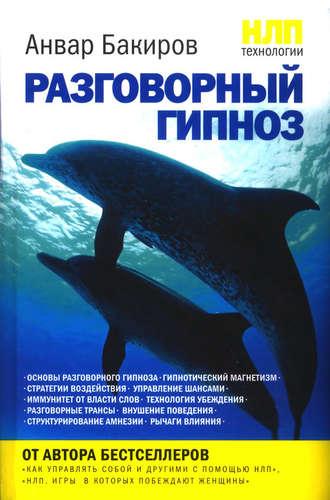 Анвар Бакиров, НЛП-технологии: Разговорный гипноз