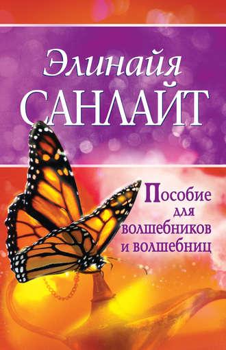 Элинайя Санлайт, Пособие для волшебников и волшебниц