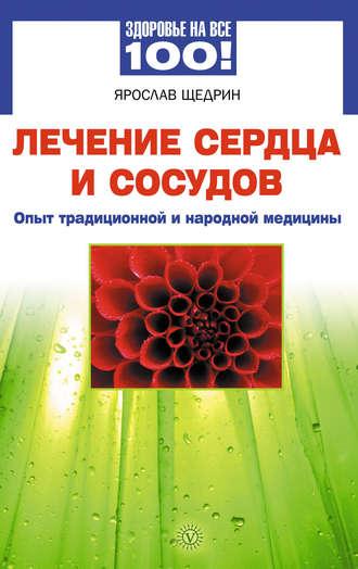 Ярослав Щедрин, Лечение сердца и сосудов. Опыт народной и традиционной медицины
