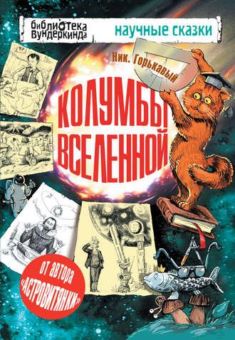 Николай Горькавый, Колумбы Вселенной (сборник)