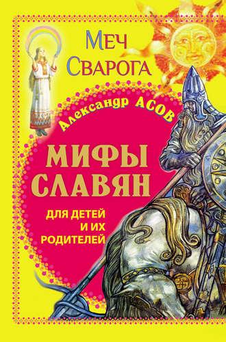 Александр Асов, Мифы славян для детей и их родителей. Меч Сварога