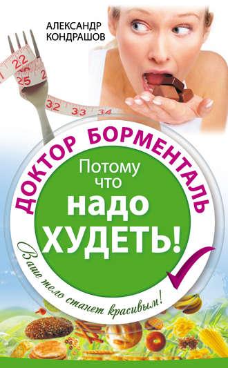 Александр Кондрашов, Доктор Борменталь. Потому что надо худеть!