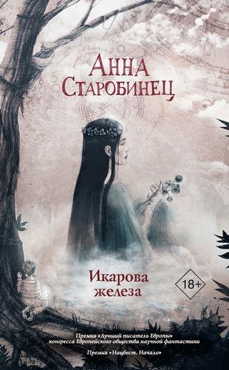 Анна Старобинец, Икарова железа (сборник)