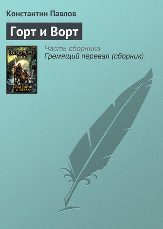 Константин Павлов, Горт и Ворт