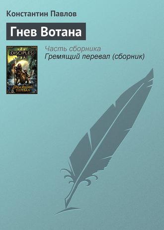 Константин Павлов, Гнев Вотана