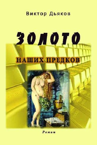 Виктор Дьяков, Золото наших предков