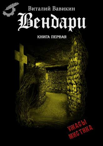 Виталий Вавикин, Вендари. Книга первая
