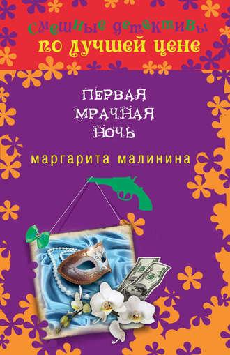 Маргарита Малинина, Первая мрачная ночь