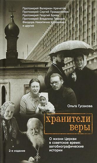 Ольга Гусакова, Хранители веры. О жизни Церкви в советское время