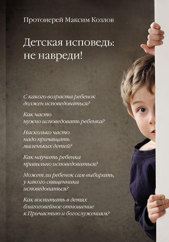 Максим Козлов, Детская исповедь: не навреди!