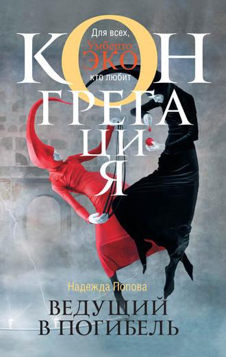 Надежда Попова, Ведущий в погибель