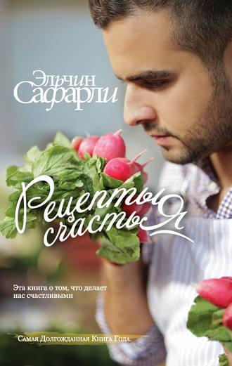 Эльчин Сафарли, Рецепты счастья. Дневник восточного кулинара (сборник)