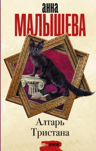 Анна Малышева, Алтарь Тристана