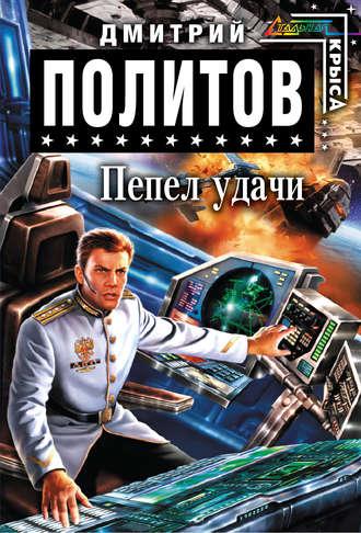Дмитрий Политов, Пепел удачи