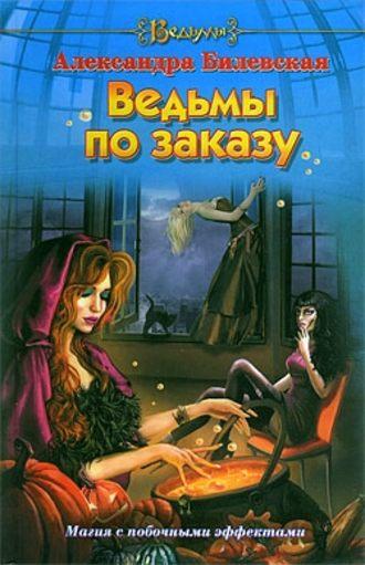 Александра Билевская, Ведьмы по заказу