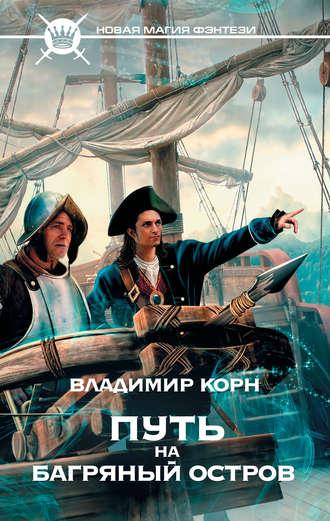 Владимир Корн, Путь на Багряный остров