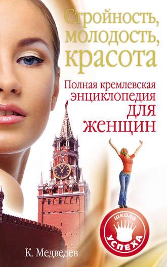 Константин Медведев, Стройность, молодость, красота. Полная кремлевская энциклопедия для женщин