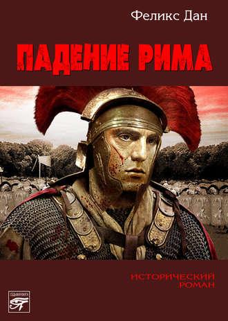 Феликс Дан, Падение Рима