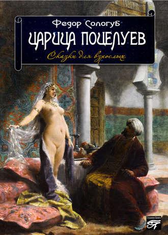 Федор Сологуб, Царица поцелуев. Сказки для взрослых