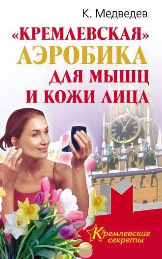 Константин Медведев, «Кремлевская» аэробика для мышц и кожи лица