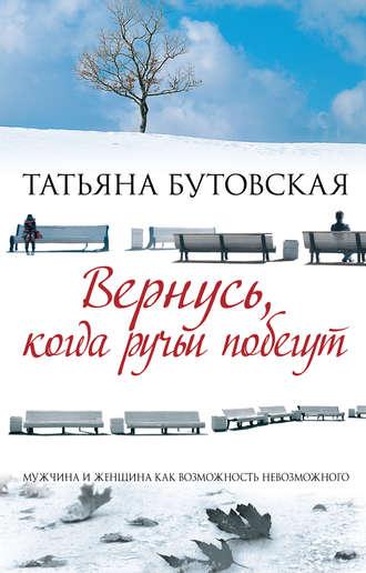 Татьяна Бутовская, Вернусь, когда ручьи побегут