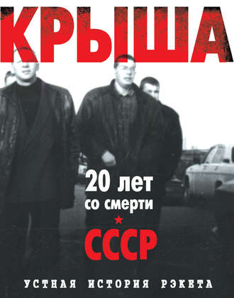 Евгений Вышенков, Крыша. Устная история рэкета