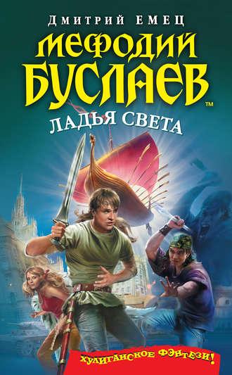 Дмитрий Емец, Ладья света