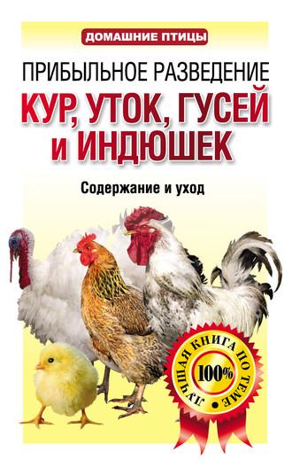 Лариса Конева, Прибыльное разведение кур, уток, гусей и индюшек. Содержание и уход