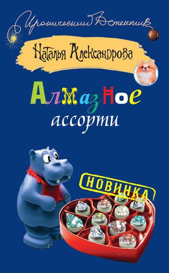 Наталья Александрова, Алмазное ассорти