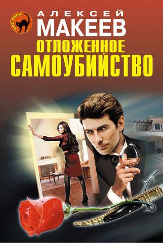 Алексей Макеев, Отложенное самоубийство