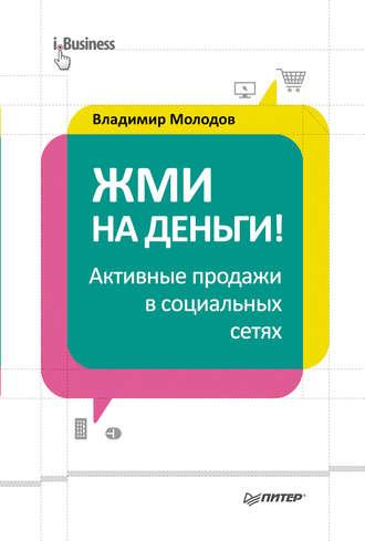 Владимир Молодов, Жми на деньги! Активные продажи в социальных сетях