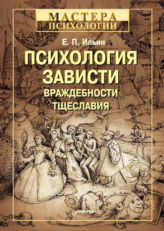 Евгений Ильин, Психология зависти, враждебности, тщеславия