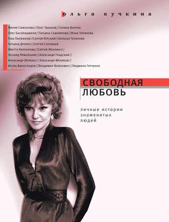 Ольга Кучкина, Свободная любовь
