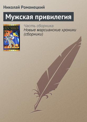 Николай Романецкий, Мужская привилегия