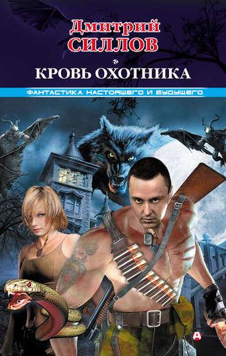 Дмитрий Силлов, Кровь Охотника