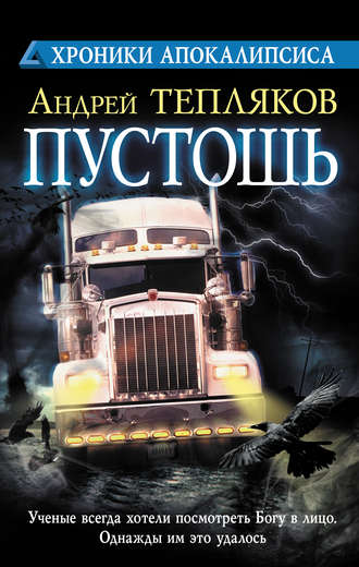 Андрей Тепляков, Пустошь