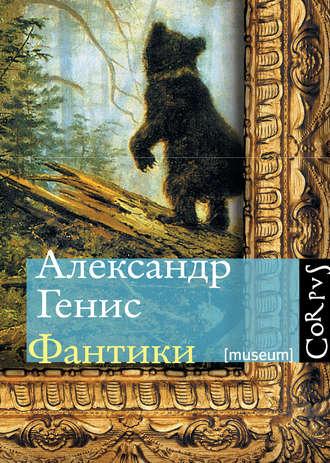 Александр Генис, Фантики
