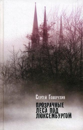 Сергей Говорухин, Прозрачные леса под Люксембургом (сборник)
