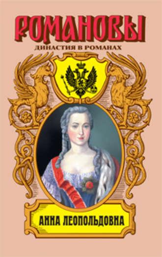 Фаина Гримберг, Анна Леопольдовна