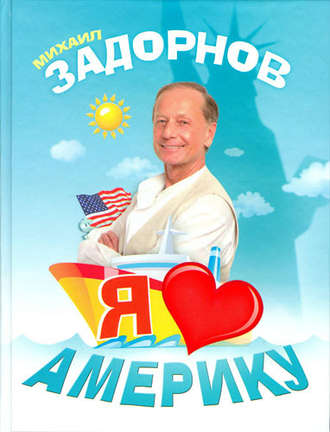 Михаил Задорнов, Я люблю Америку
