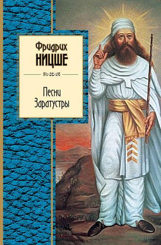 Фридрих Ницше, Песни Заратустры (сборник)