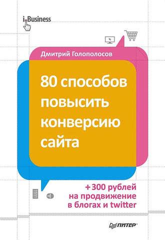 Дмитрий Голополосов, 80 способов повысить конверсию сайта