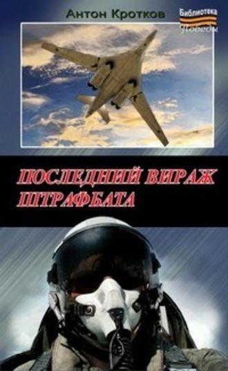 Антон Кротков, Последний вираж штрафбата