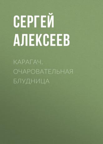 Сергей Алексеев, Карагач. Очаровательная блудница