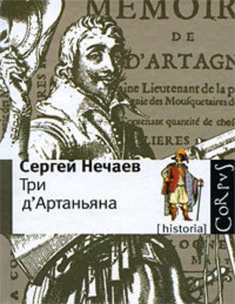 Сергей Нечаев, Три д'Артаньяна