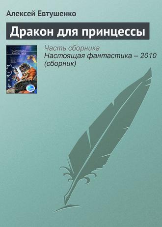 Алексей Евтушенко, Дракон для принцессы