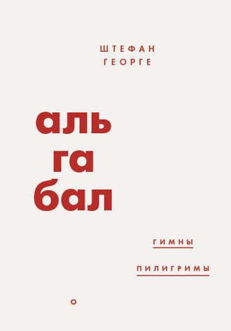 Штефан Георге, Альгабал (сборник)