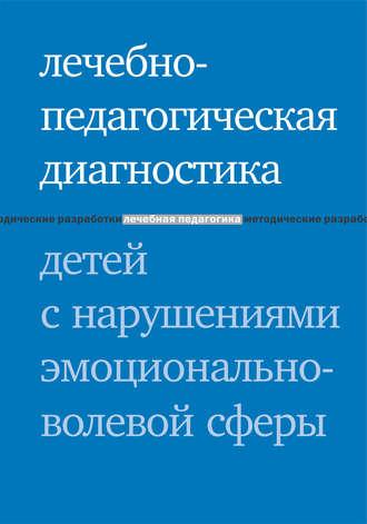 Има Захарова, Елена Моржина, Лечебно-педагогическая диагностика детей с нарушениями эмоционально-волевой сферы