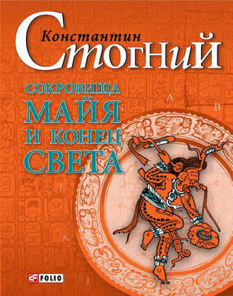 Константин Стогний, Сокровища майя и конец света
